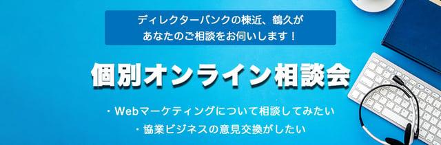 個別オンライン相談会3