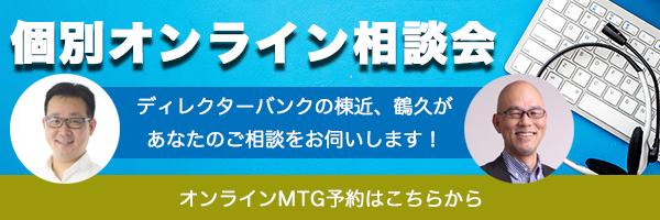 個別オンライン相談会_600_200_2