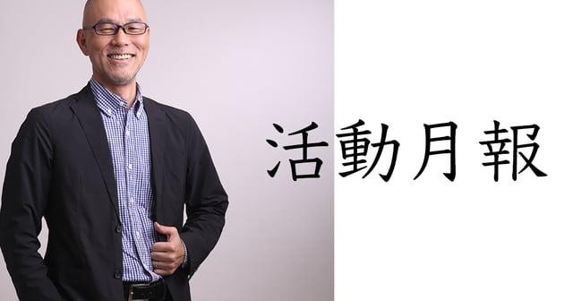 月報アイキャッチ_鶴久2-1