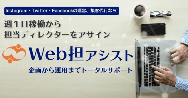 デジタルマーケティング運用代行 Web担アシスト