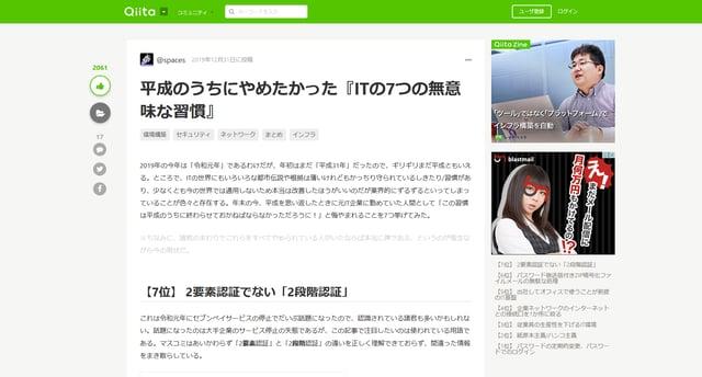 FireShot Screen Capture #004 - 平成のうちにやめたかった『ITの7つの無意味な習慣』 - Qiita - qiita_com
