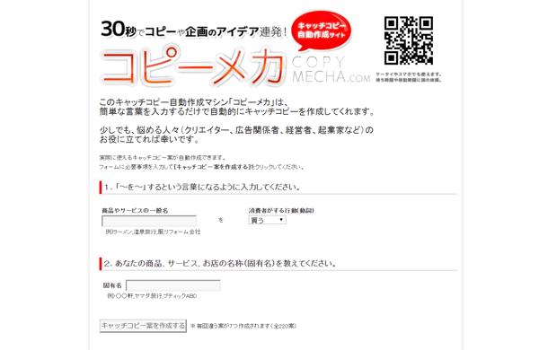 screencapture-copymecha-index