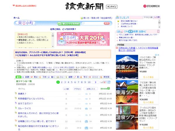 screencapture-komachi-yomiuri-co-jp