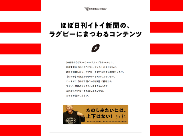screencapture-1101-rugby-index-html