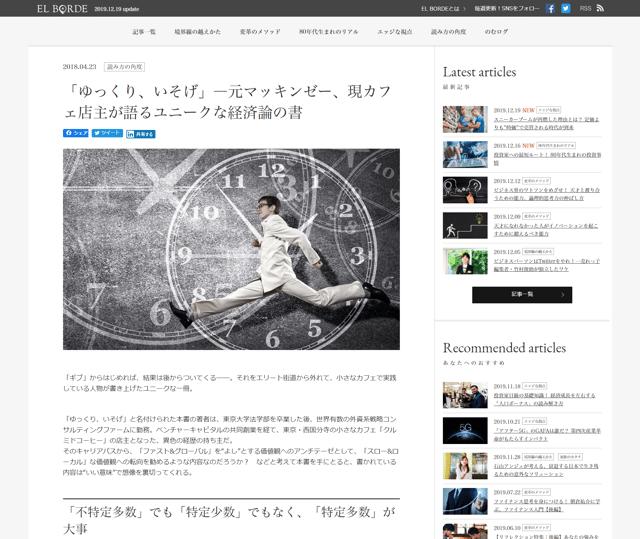 screencapture-nomura-co-jp-el-borde-books-0012-2019-12-19-17_34_06