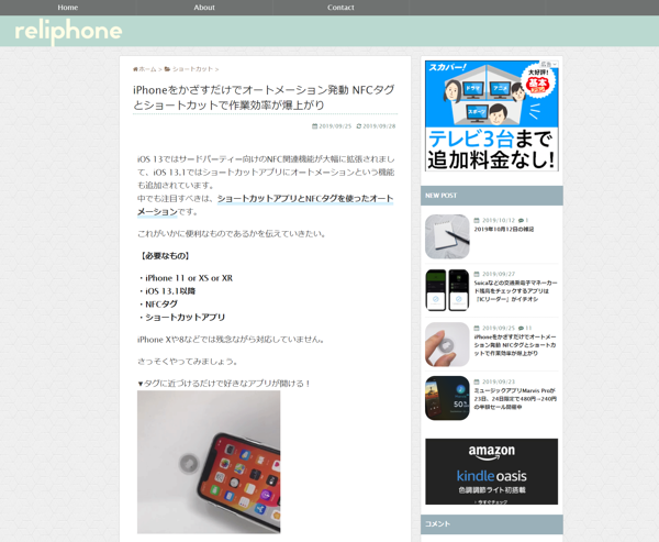 screencapture-reliphone-jp-nfc-automation