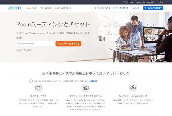 screencapture-zoom-us-jp-jp-meetings-html-2019-12-19-17_23_12
