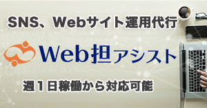web担アシストアイキャッチ-300-158