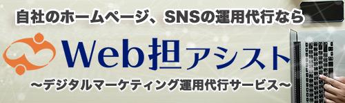 web担アシストアイキャッチ-500-150
