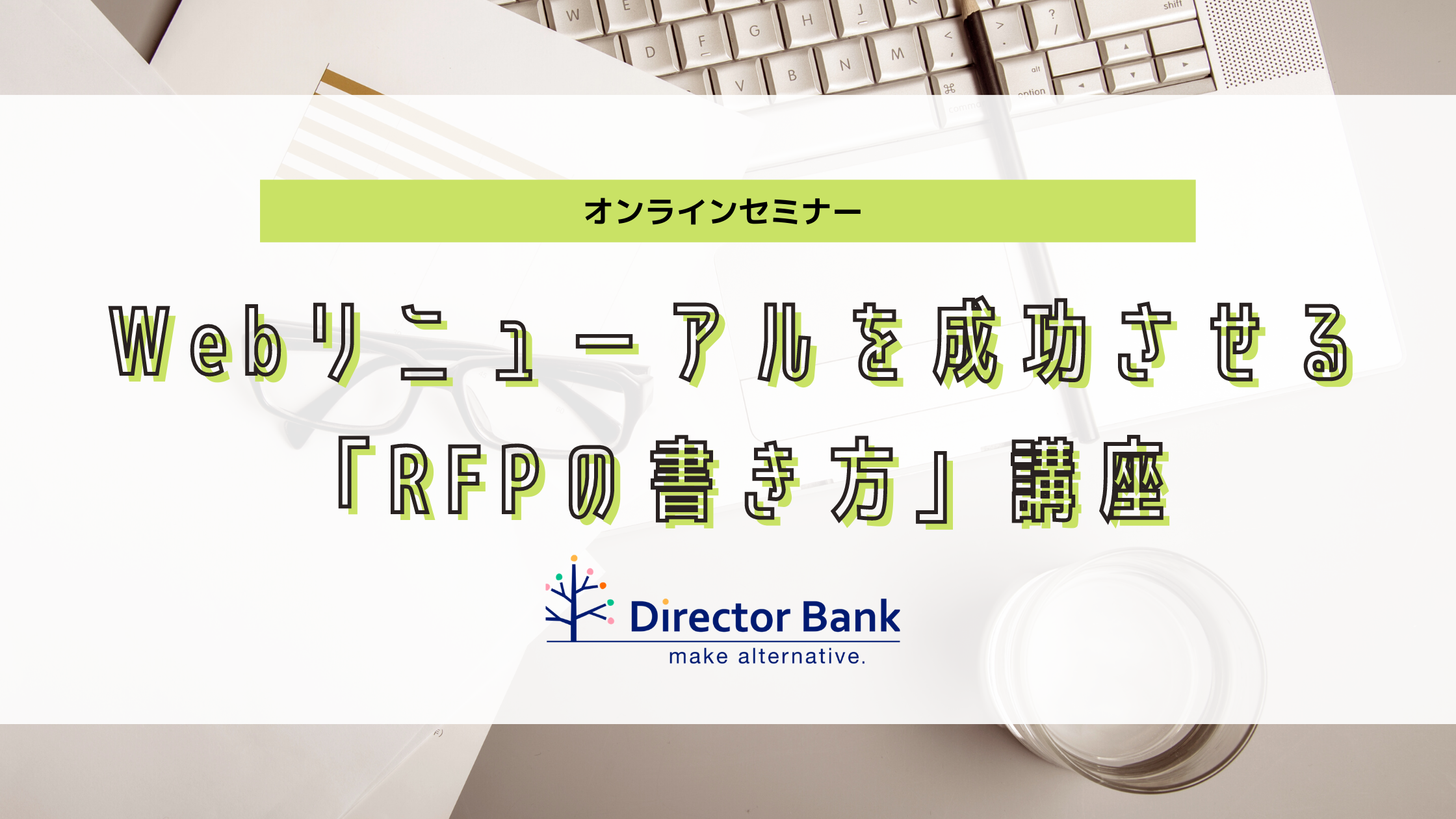 webinar_rfp-1