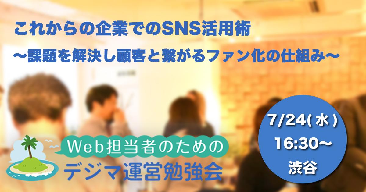 7/24(水)デジ勉)企業のSNSで有効なフォロワーを獲得するには?〜箕輪編集室公式Twitter