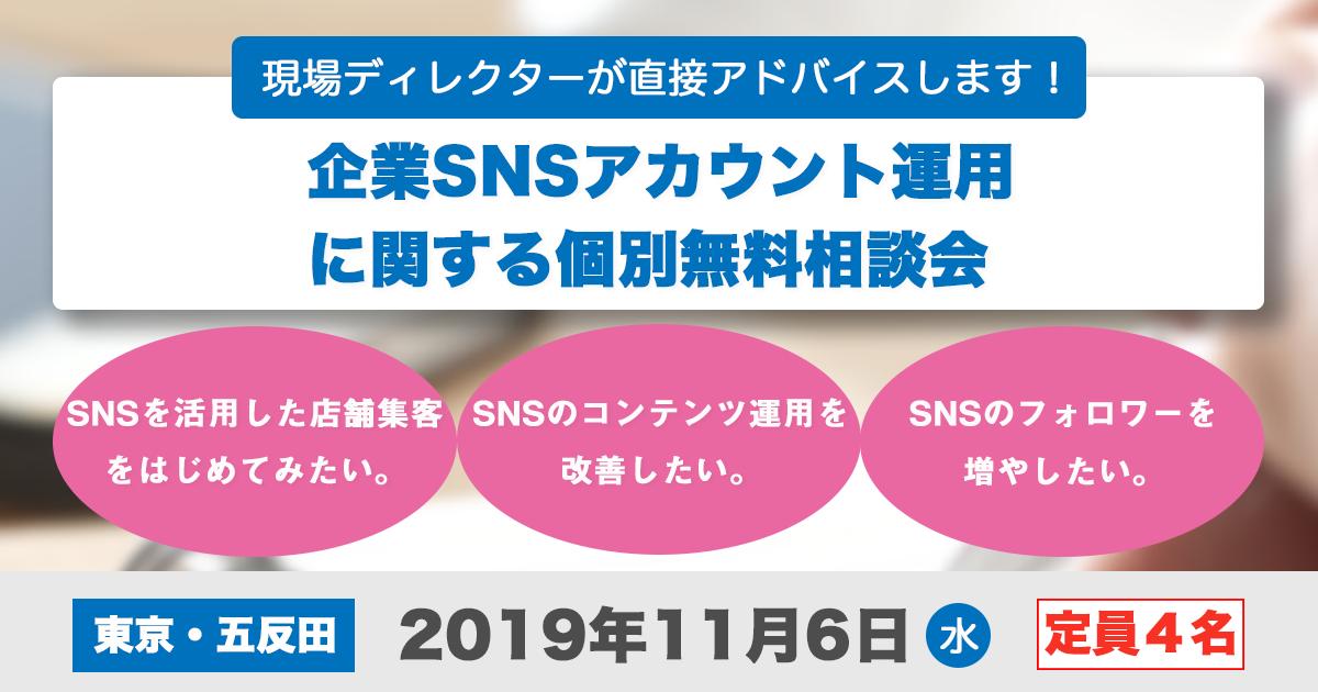 11/6(水)、企業SNSアカウント運用に関する個別相談会を開催します。