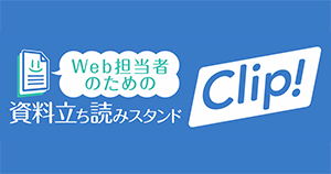 Web担当者向け資料ダウンロードサイト