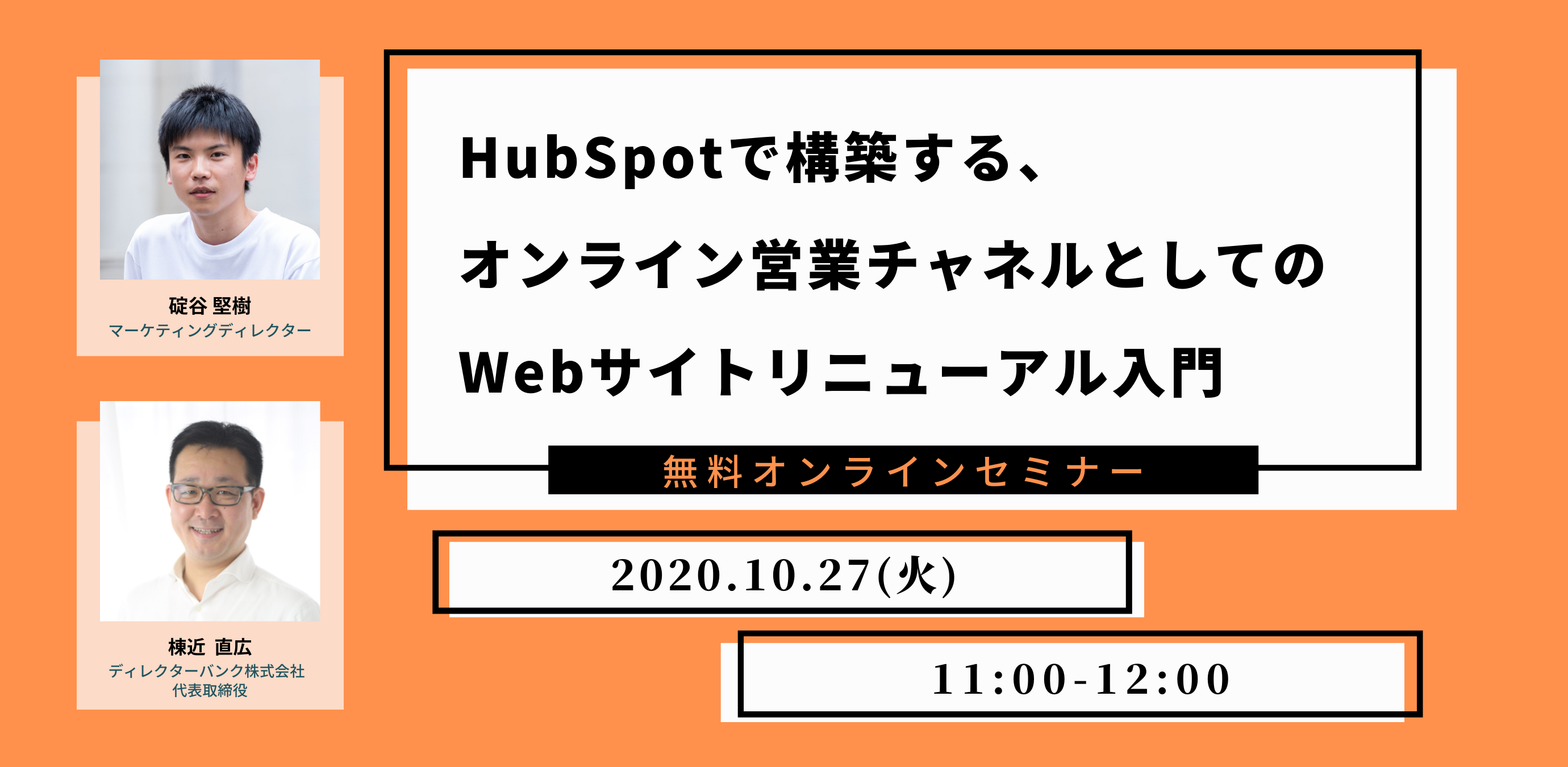 10/27オンラインセミナー)オンライン営業チャネルとしてのWebサイトリニューアル入門