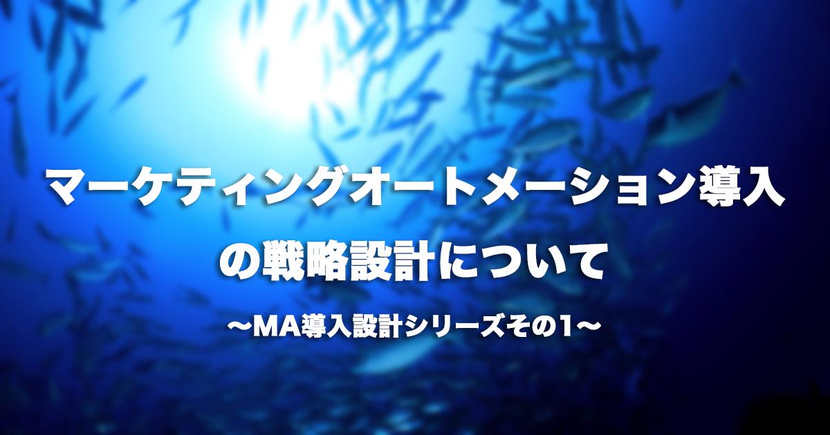 マーケティングオートメーション導入の戦略設計について〜MA導入設計シリーズその1〜