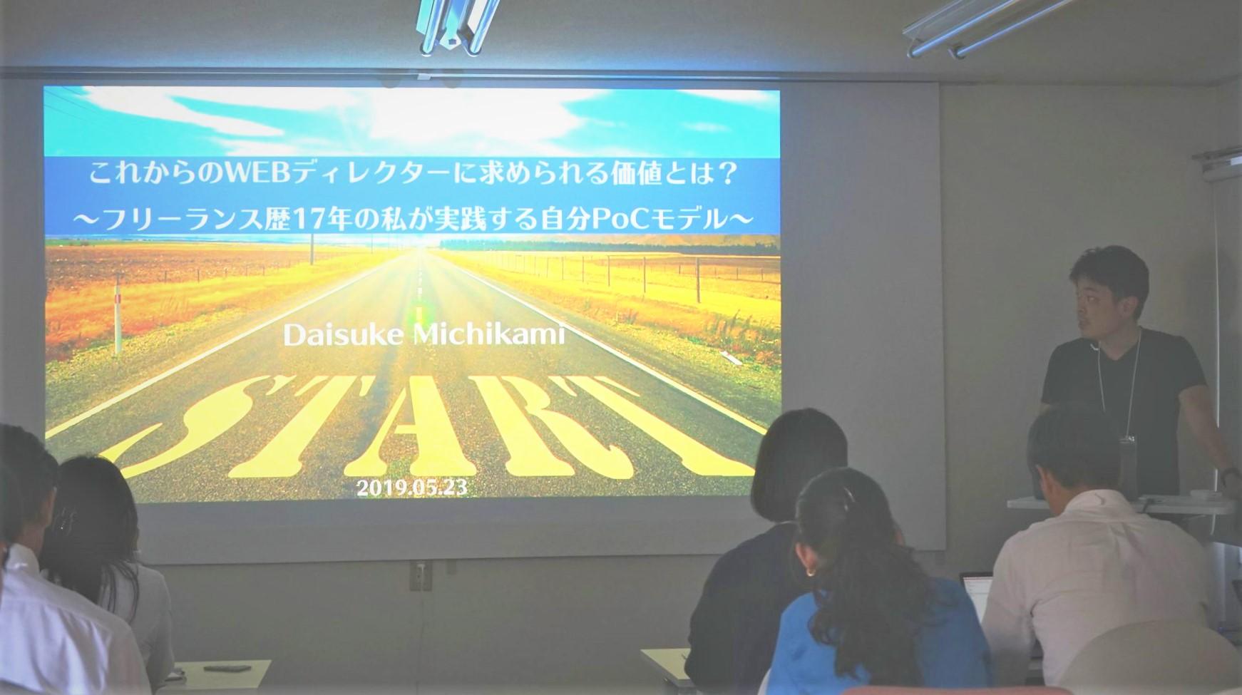 【開催報告】第7回デジマ運営勉強会「これからのWebディレクターに求められる価値とは?」