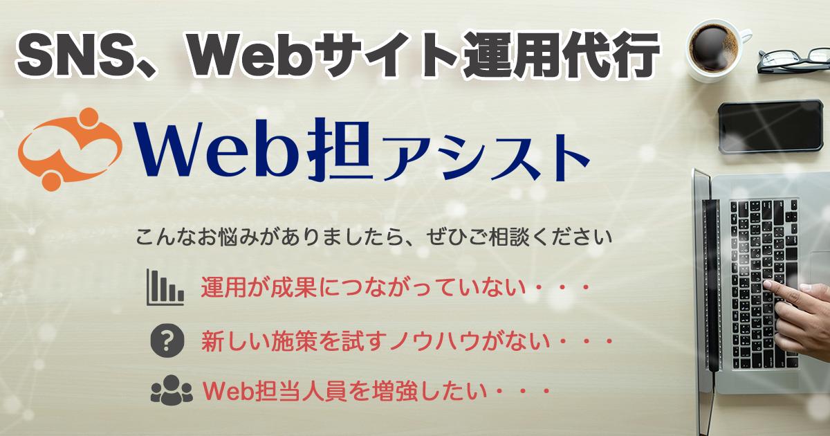 web担アシストアイキャッチ-1200-630