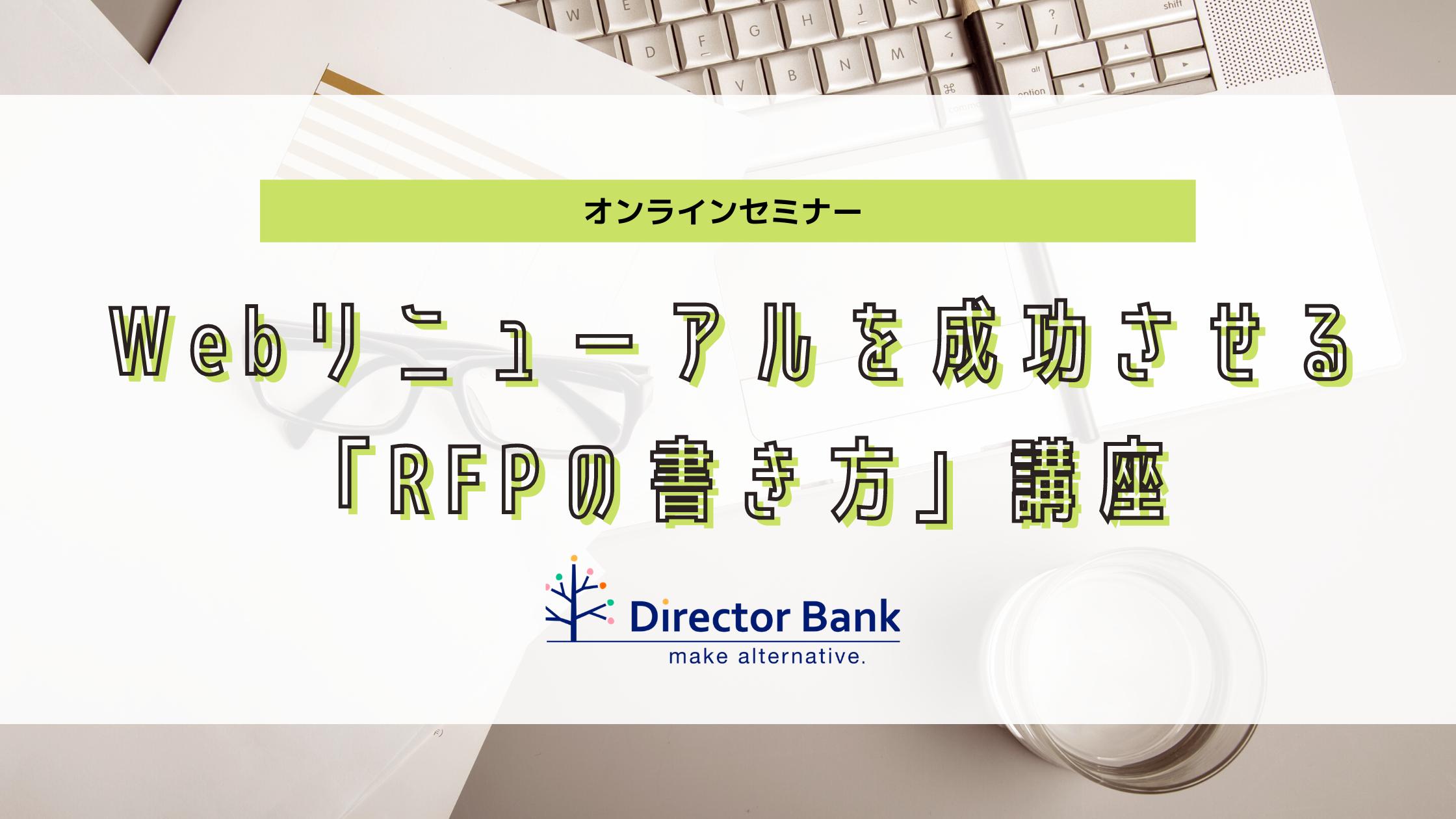 12/22 【オンラインセミナー】Webリニューアルを成功させる「RFPの書き方」講座